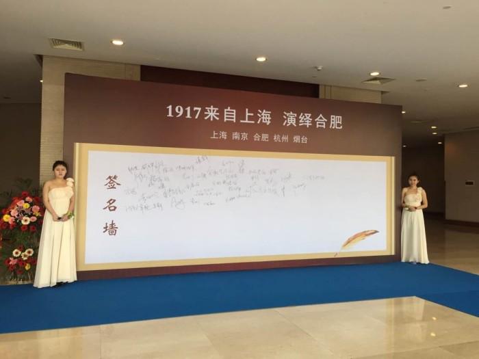 【1917个人定制】1917国际设计合肥旗舰店开业