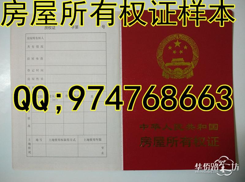 广西天津四川吉林房屋所有权证样本图片qq342598188