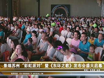 景瑞东环之歌视频图