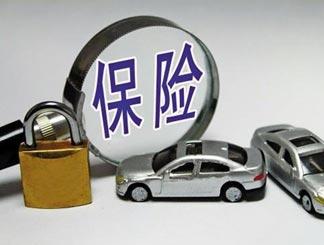 重庆市车险改革昨启动