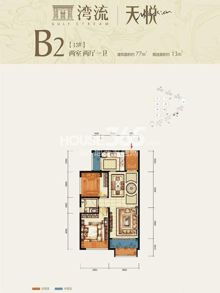 湾流13#楼B2户型两室两厅一卫77�O