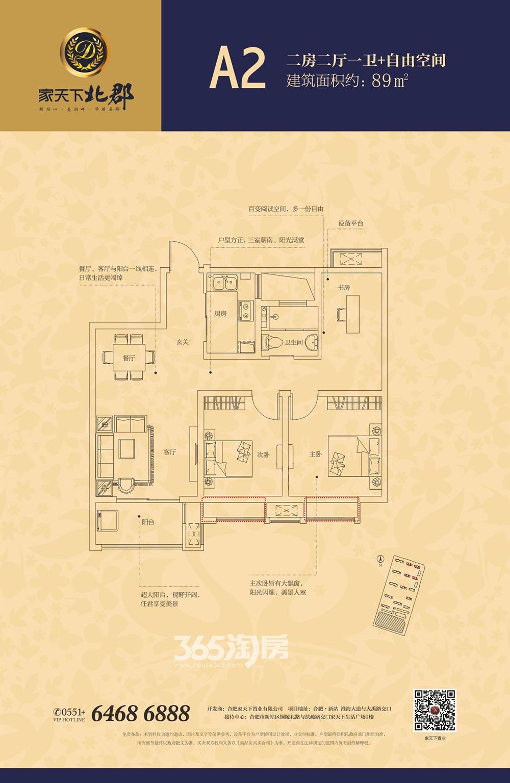 家天下北郡A2户型图