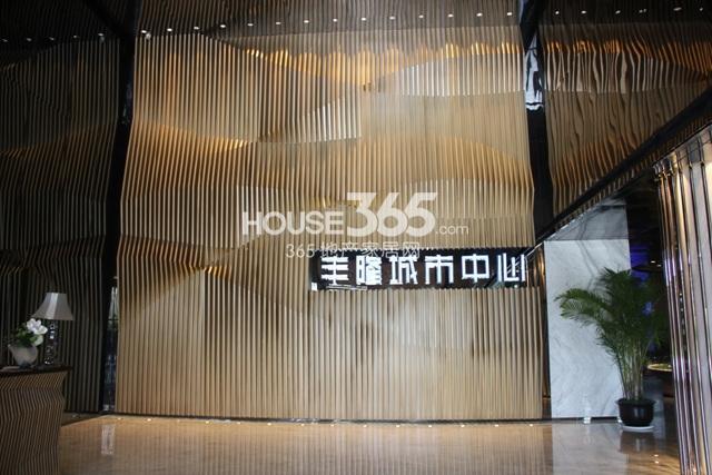 丰隆城市中心售楼处2(6.15)