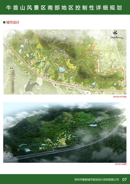 牛首山风景区南部地区控制性详细规划