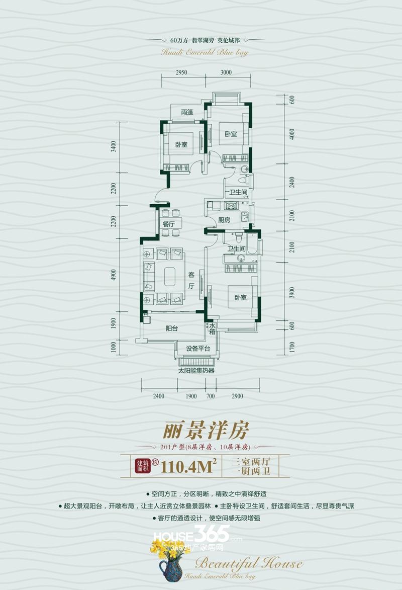 华地翡翠蓝湾户型图