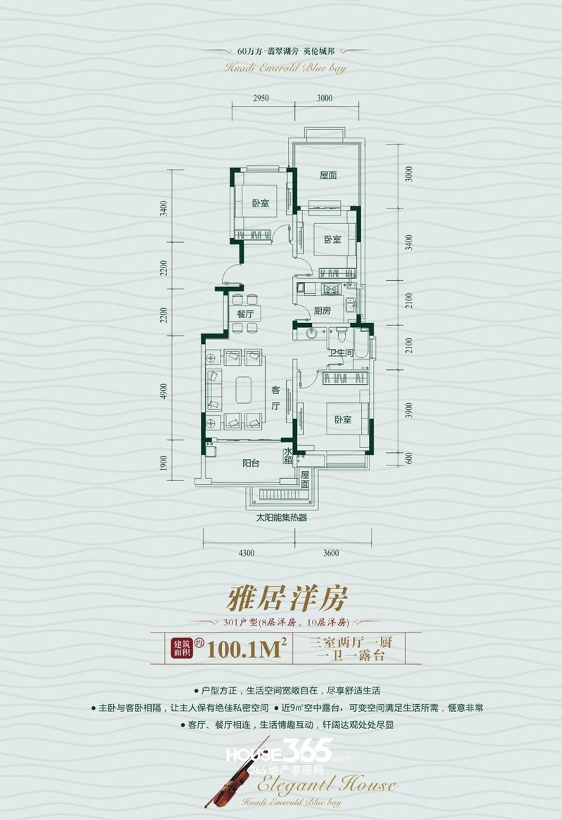 华地翡翠蓝湾雅居洋房301户型