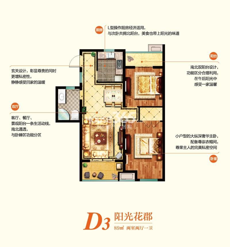 东渡湖韵青城花园D3户型89平米两室两厅一卫
