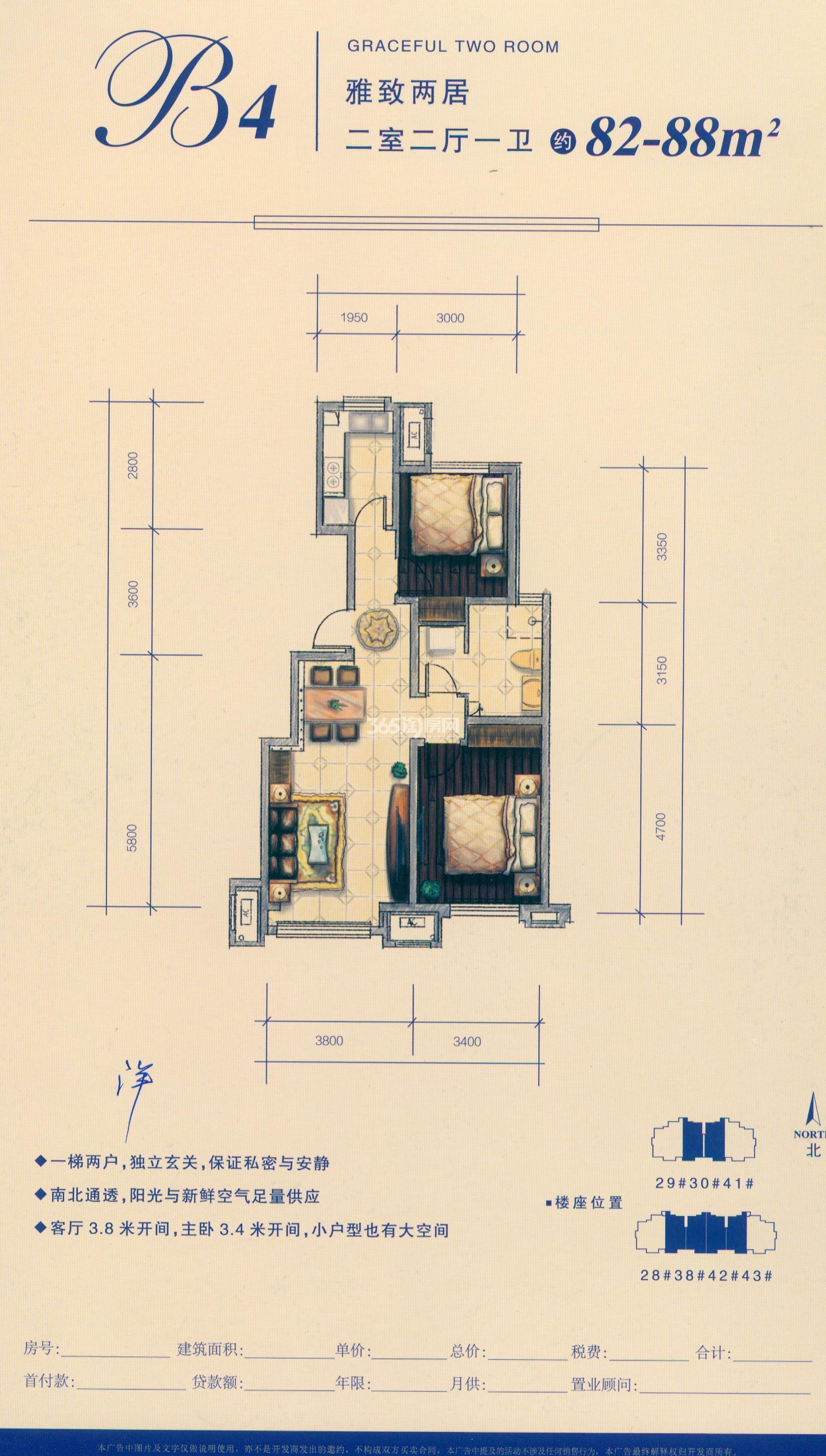 B4户型 两室两厅一卫82-88㎡洋房