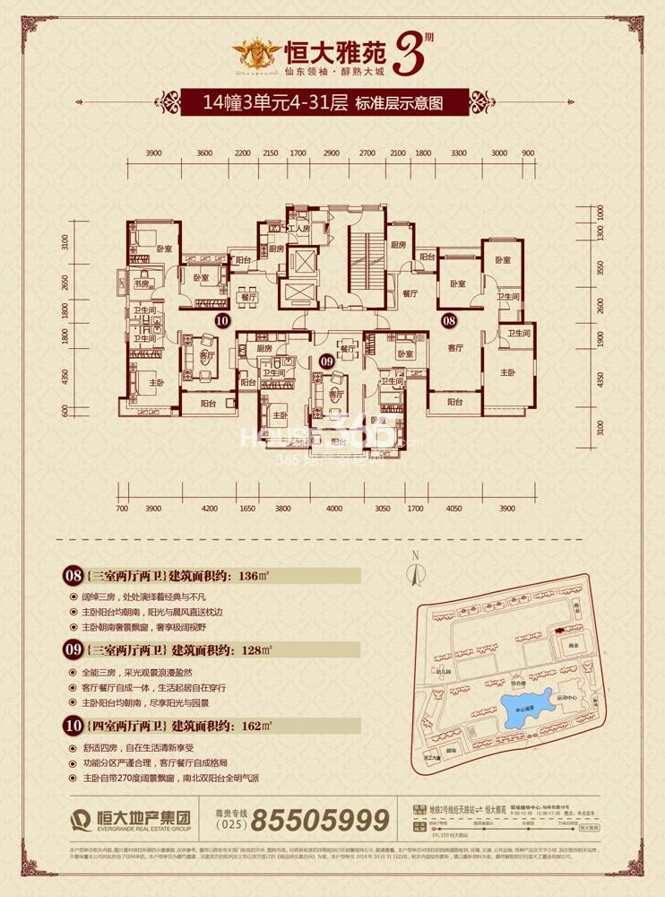 恒大雅苑14幢3单元4-31层标准层162㎡户型图