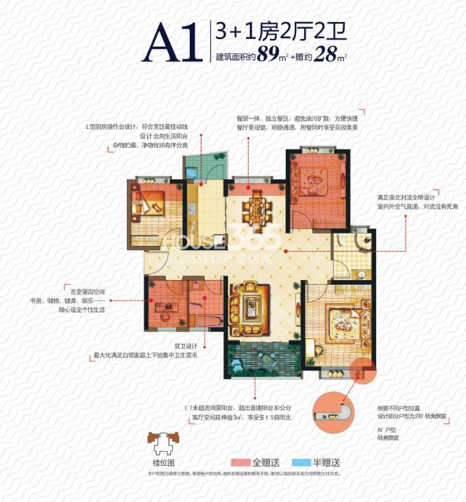 雅居乐铂琅峯A1户型3+1房2厅2卫89㎡