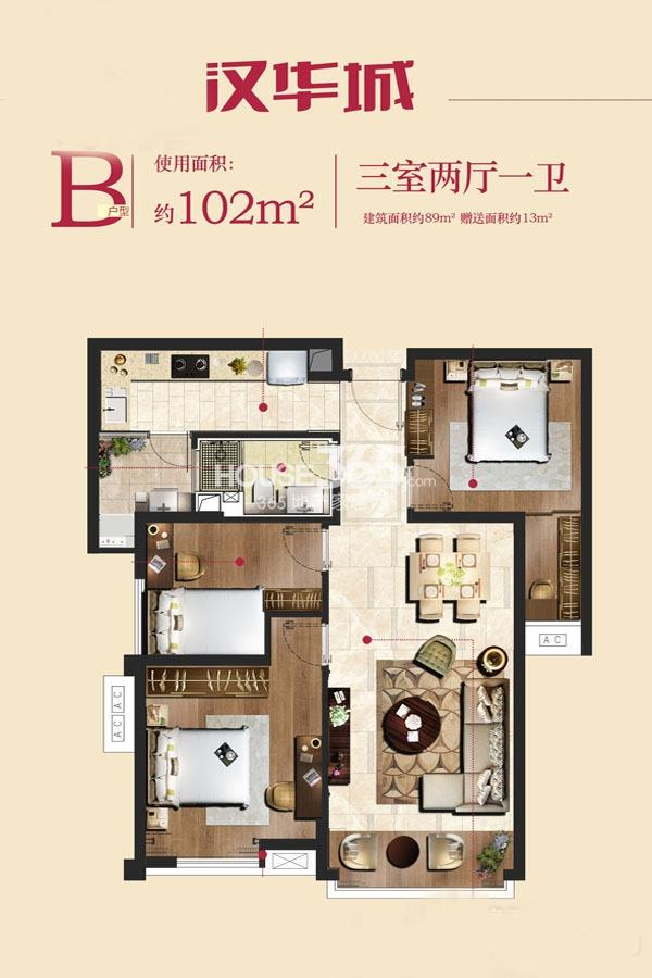 汉华城一期4#、7#楼B户型三室两厅一卫面积89㎡