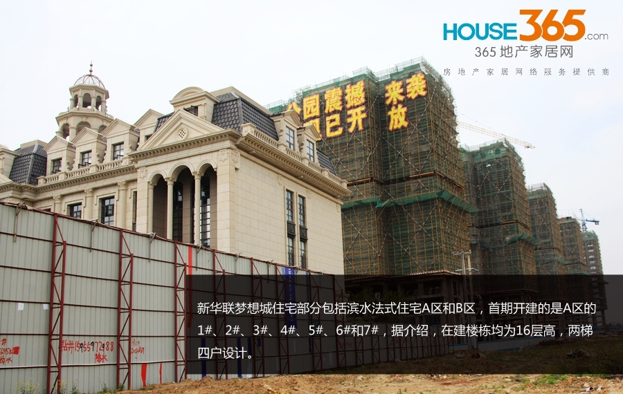 新华联梦想城工程进度(2015年4月摄)