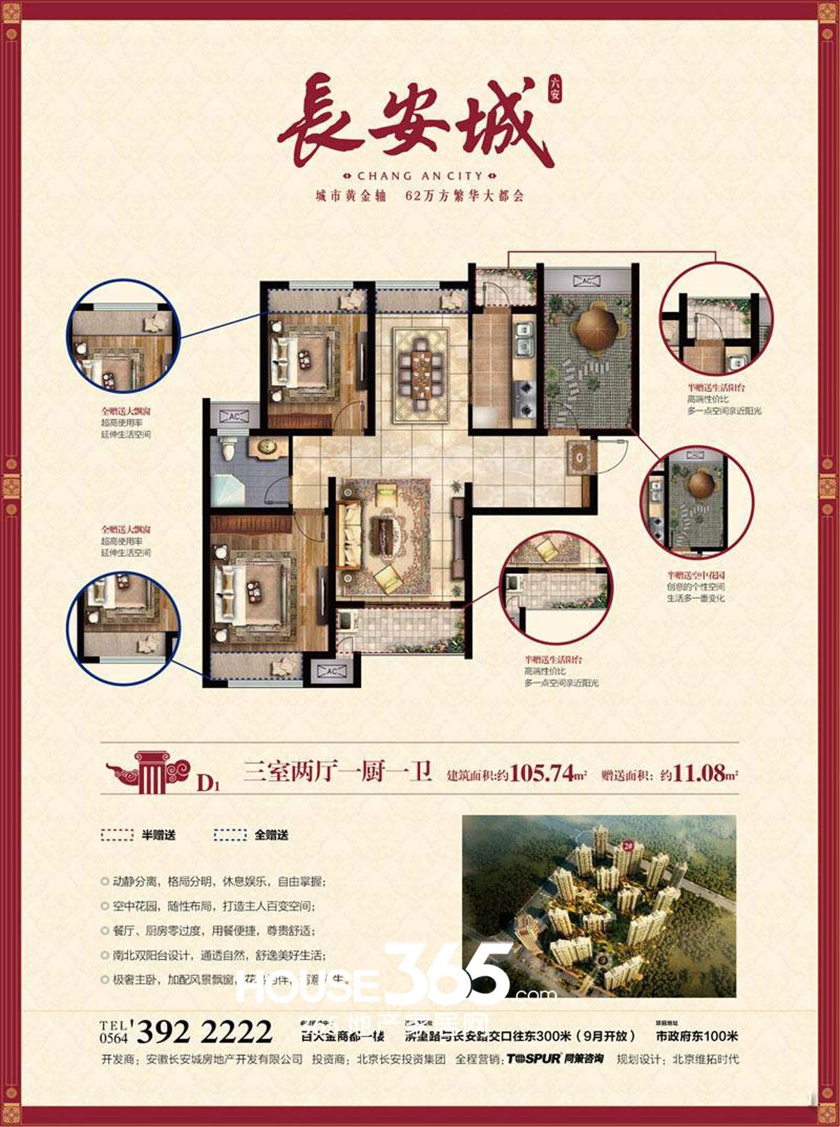 长安城1#D1户型图