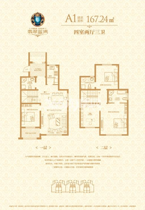 A1户型:4室2厅3卫 约167.24平米