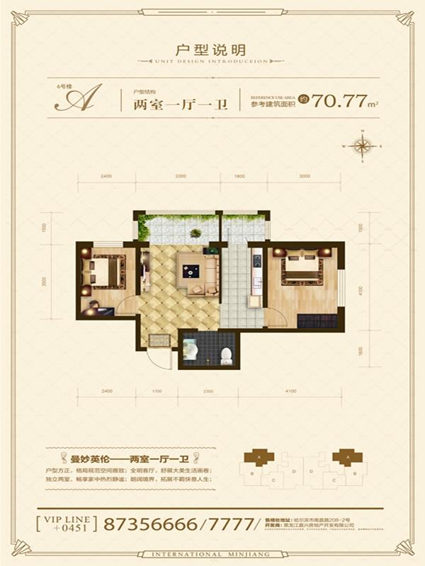 6#A户型两室一厅一厨一卫
