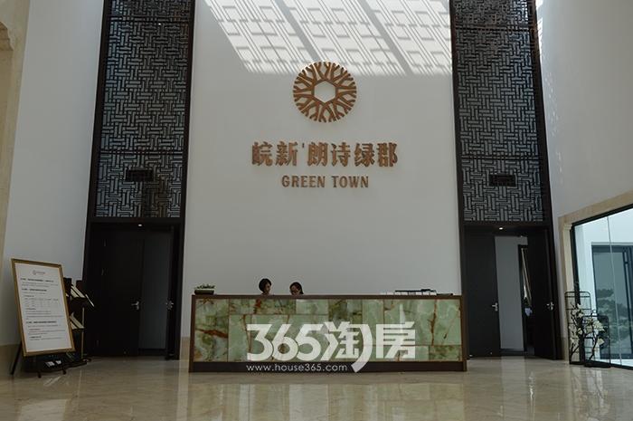 皖新朗诗绿郡销售中心(2015.8.17)