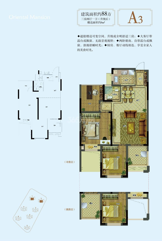 淮矿东元府A3户型图 88方(1、2号楼)