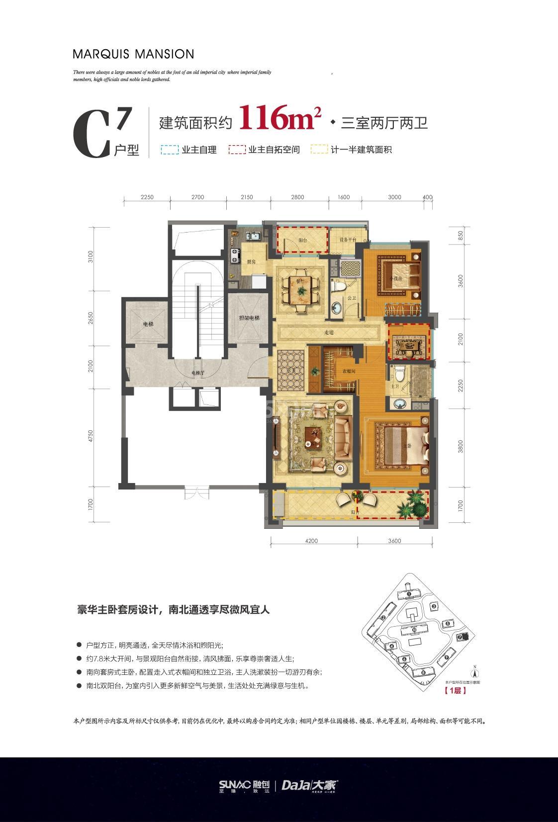 融创大家侯潮府项目7号楼1层边套C7户型 116㎡