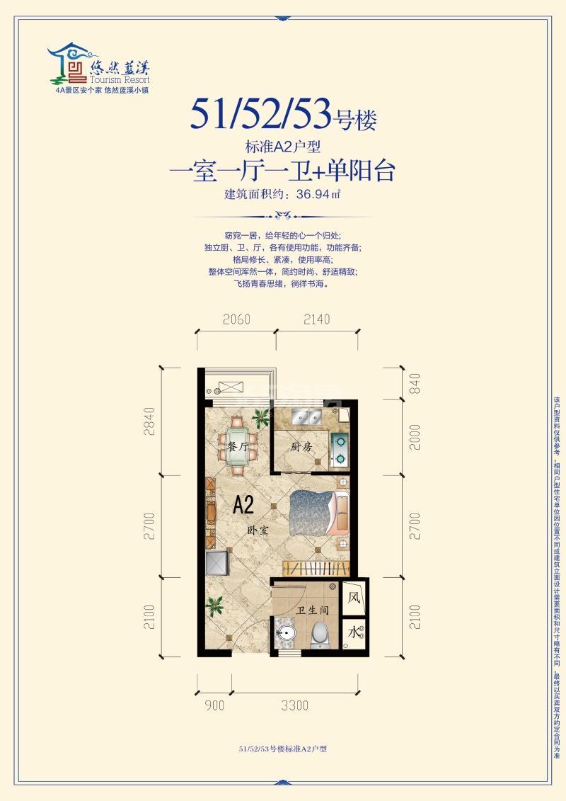 51、52、53#楼标准A2户型 一室一厅一卫+单阳台