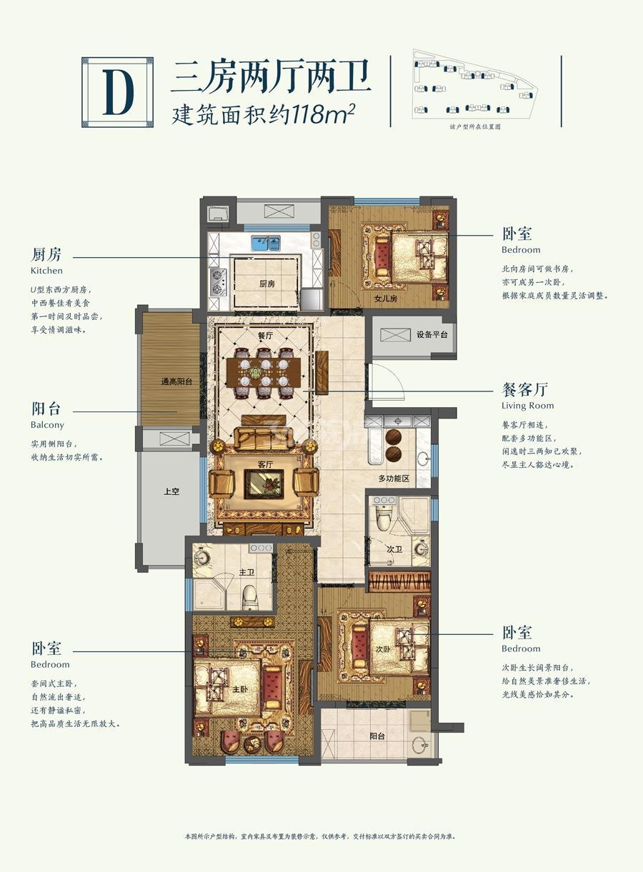 众安学君里1—12号楼D2户型118方户型图