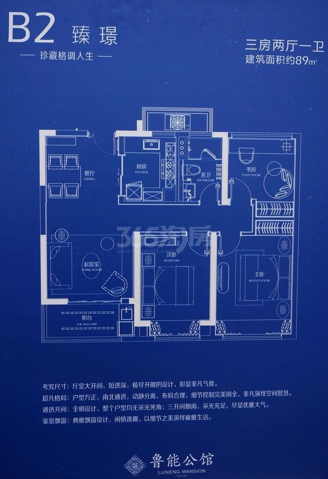 鲁能公馆89㎡三室两厅一卫户型图