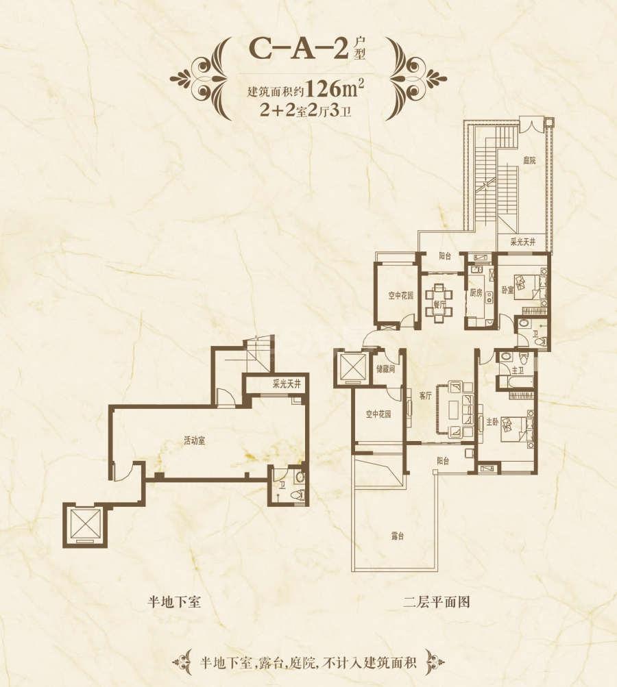 海亮官邸洋房C-A-2户型