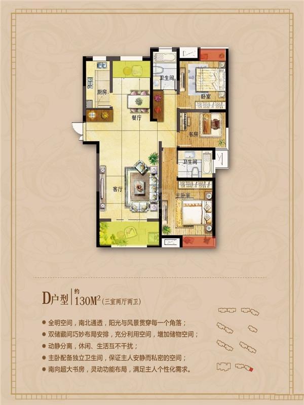 D户型图-3室2厅2卫-130㎡