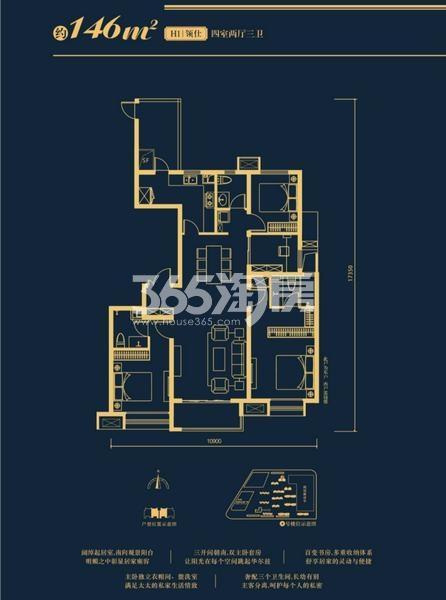 万科高新华府四室两厅三卫146平米户型图
