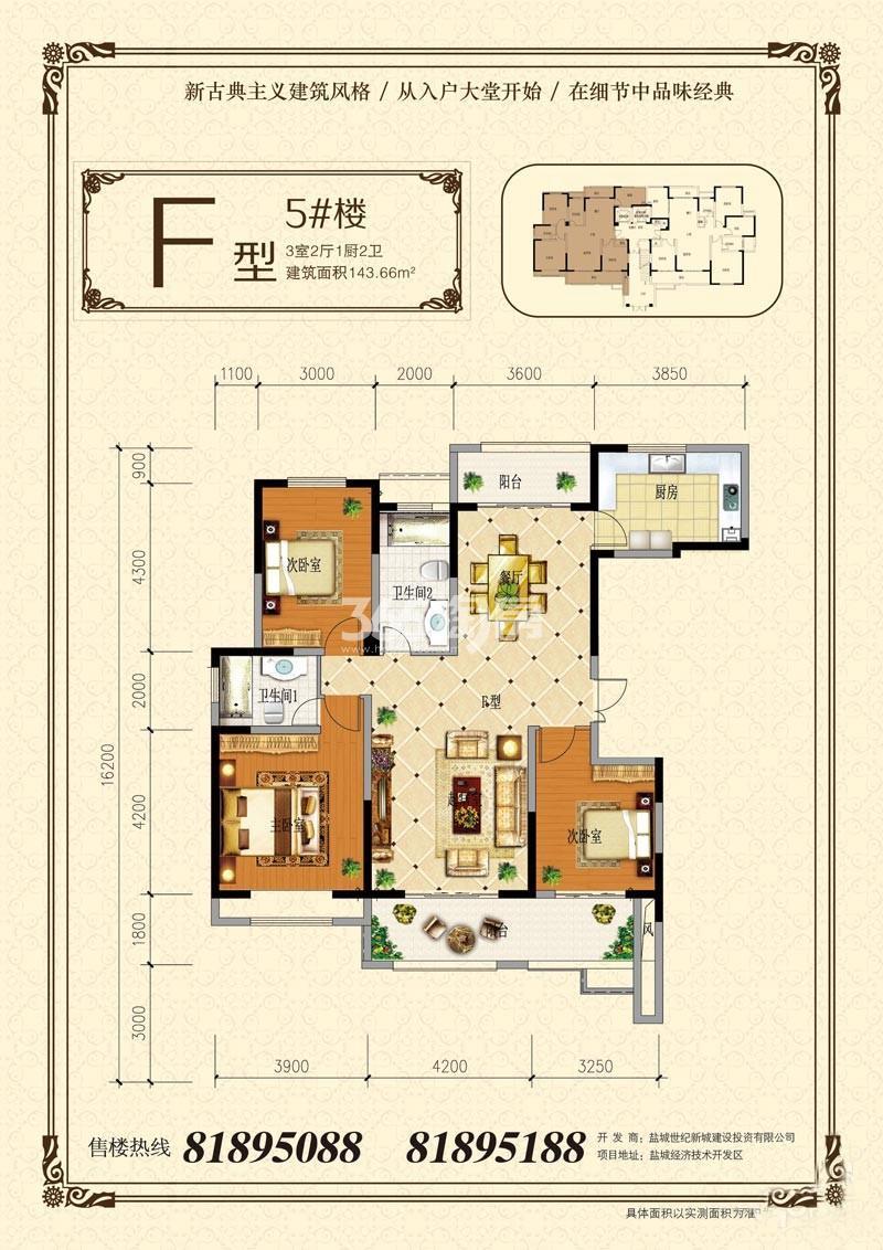 F户型3室2厅1厨2卫143.66㎡