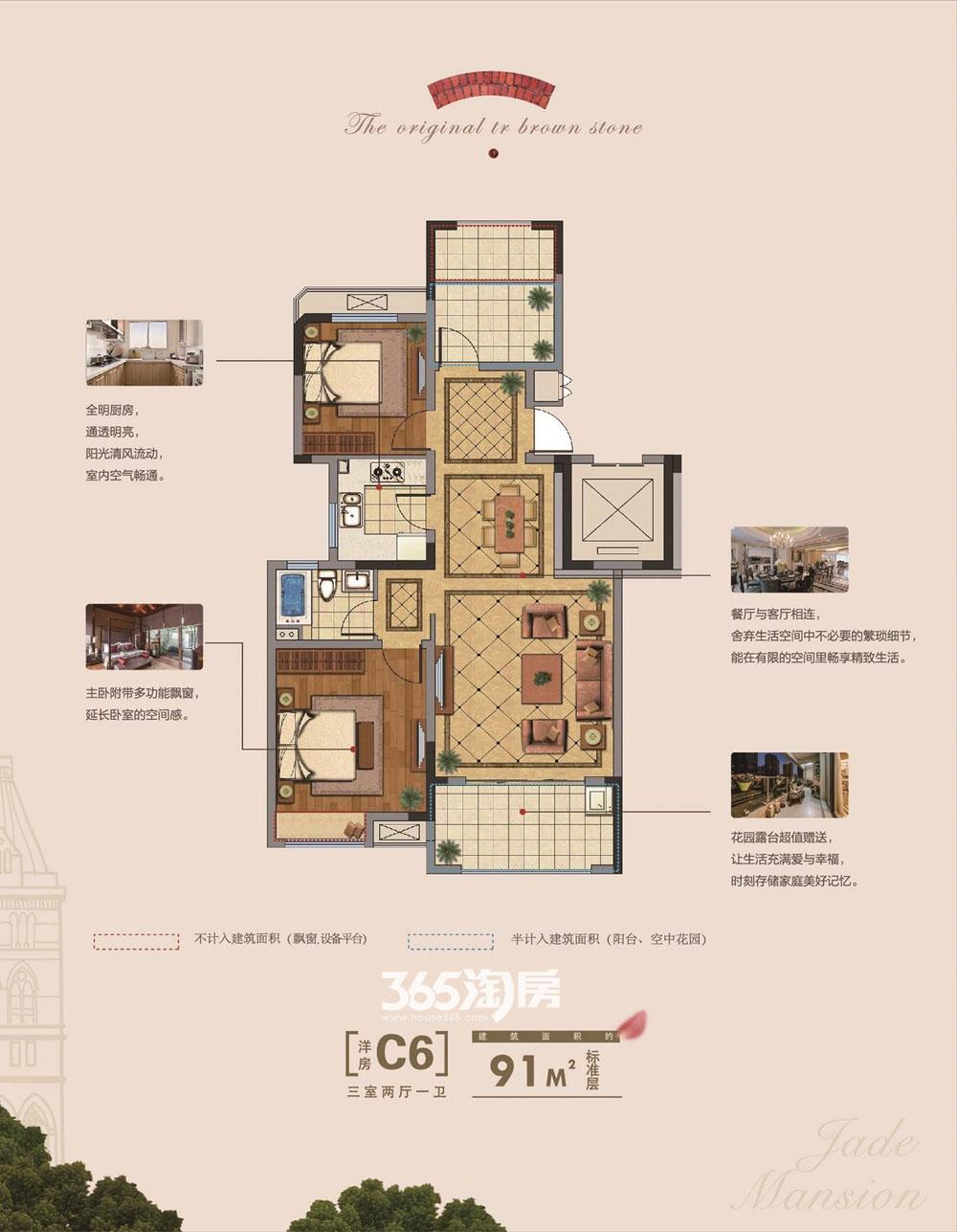 金大地翡翠公馆洋房C6户型图2+1室