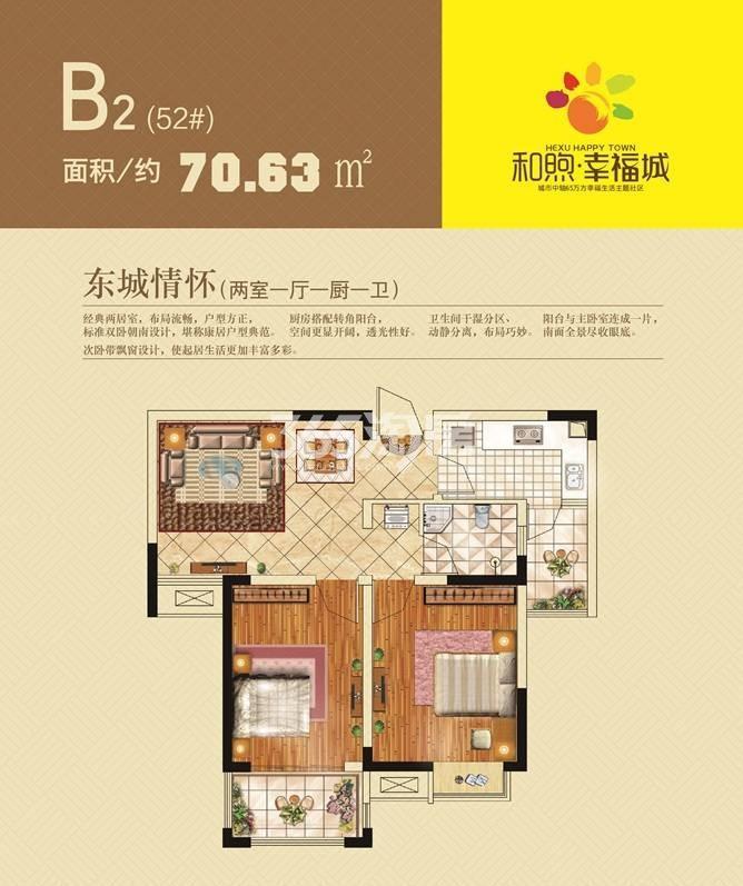 和煦幸福城  B2两室一厅70.63㎡