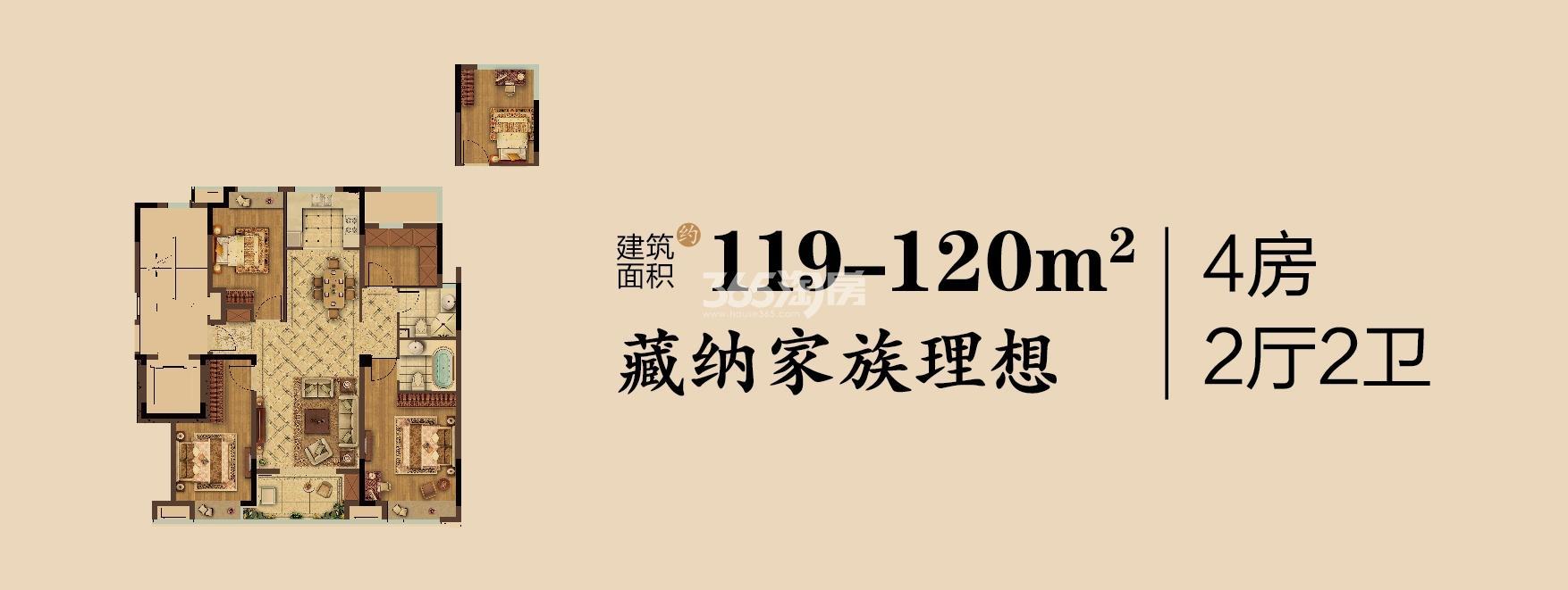 融创臻园119-120㎡户型图