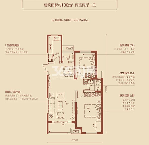 中国铁建万科翡翠国际100㎡两室户型图