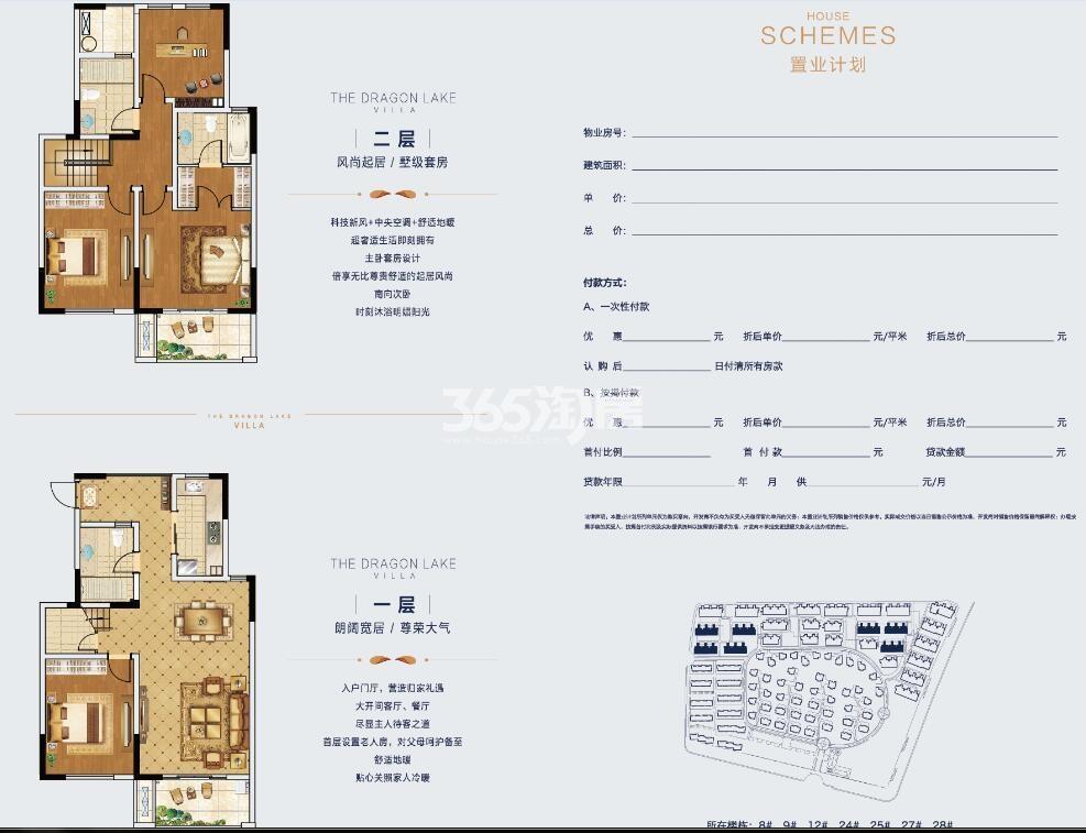 九龙湖别墅C1户型187㎡4房2厅3卫