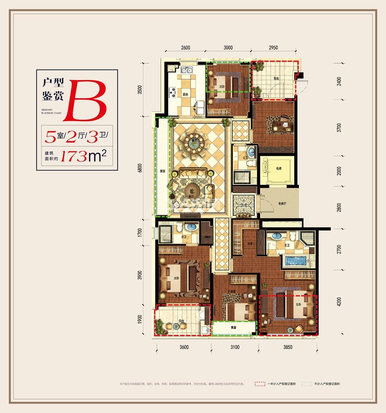 滨江铂金海岸B户型173方 (5#)