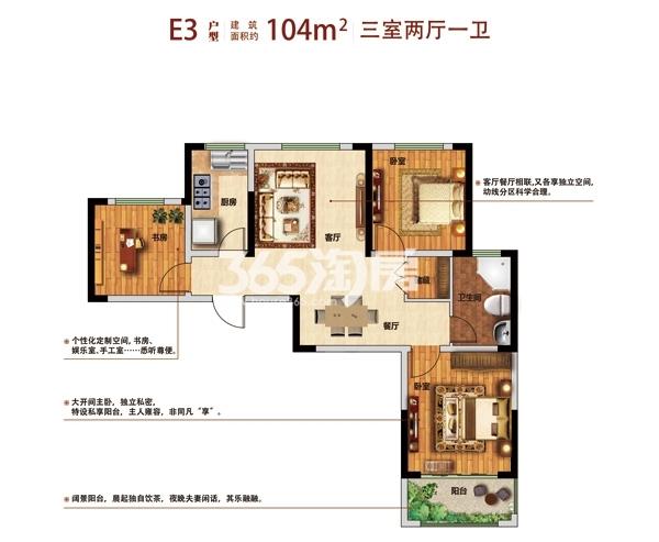 E3户型三室两厅一卫