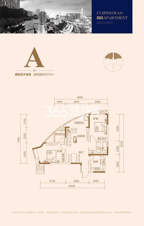 翠屏湾花园城二期E53公馆偶数层A户型79㎡户型图
