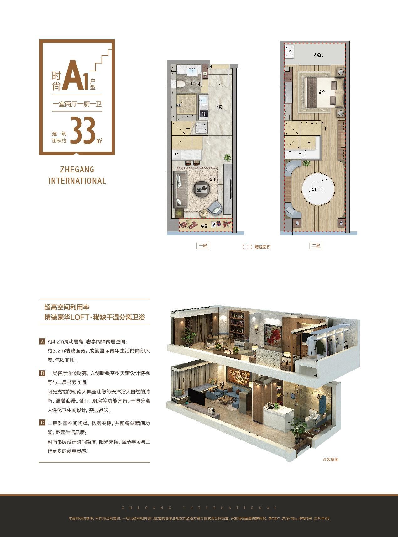 浙港国际A1户型33方一室一厅一厨一卫
