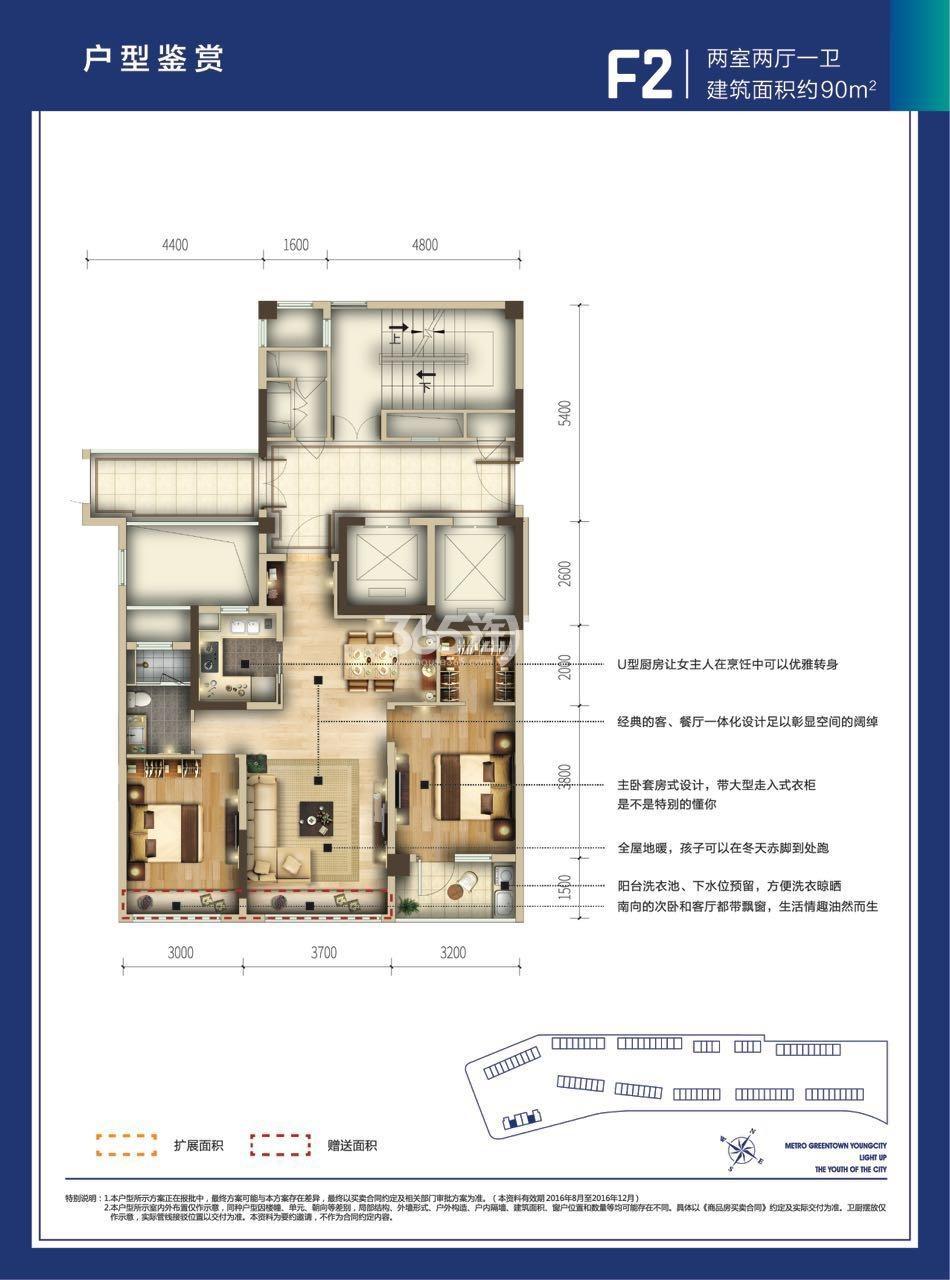 地铁绿城杨柳郡三期F2户型90方 M4#