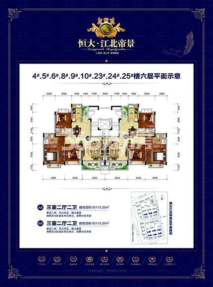 恒大·江北帝景4、5、6、8、9、10、23、24、25#六层平面图