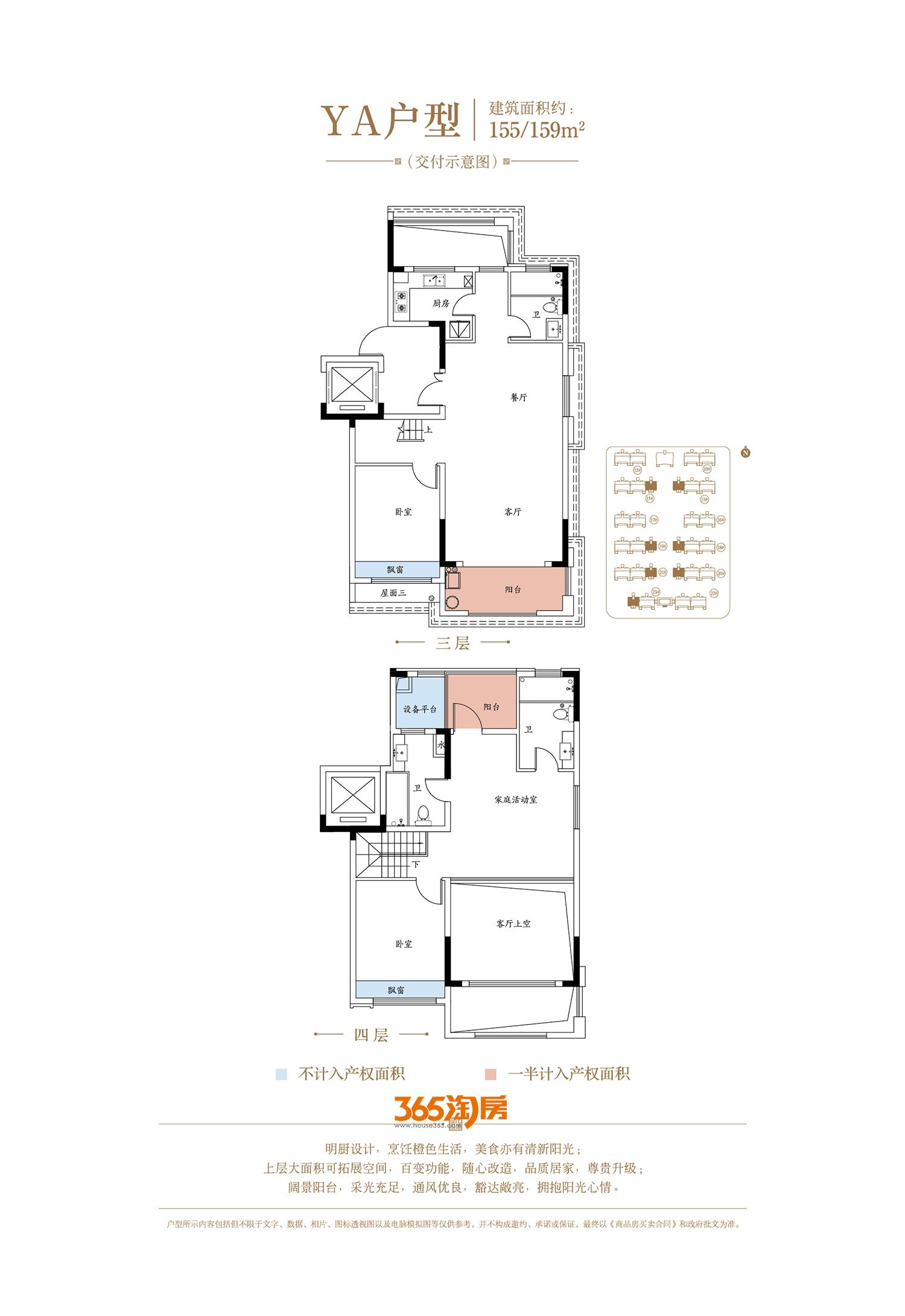YA户型交付示意图(155/159平米)