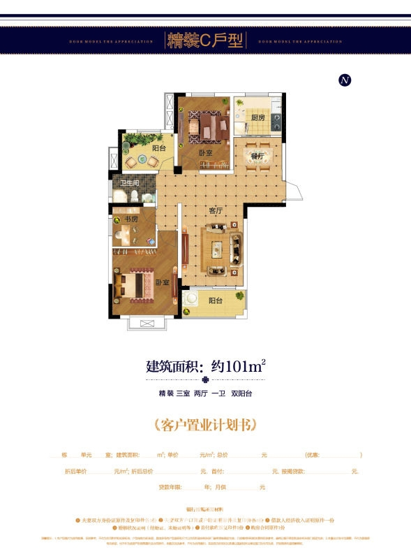 奥青城c户型图