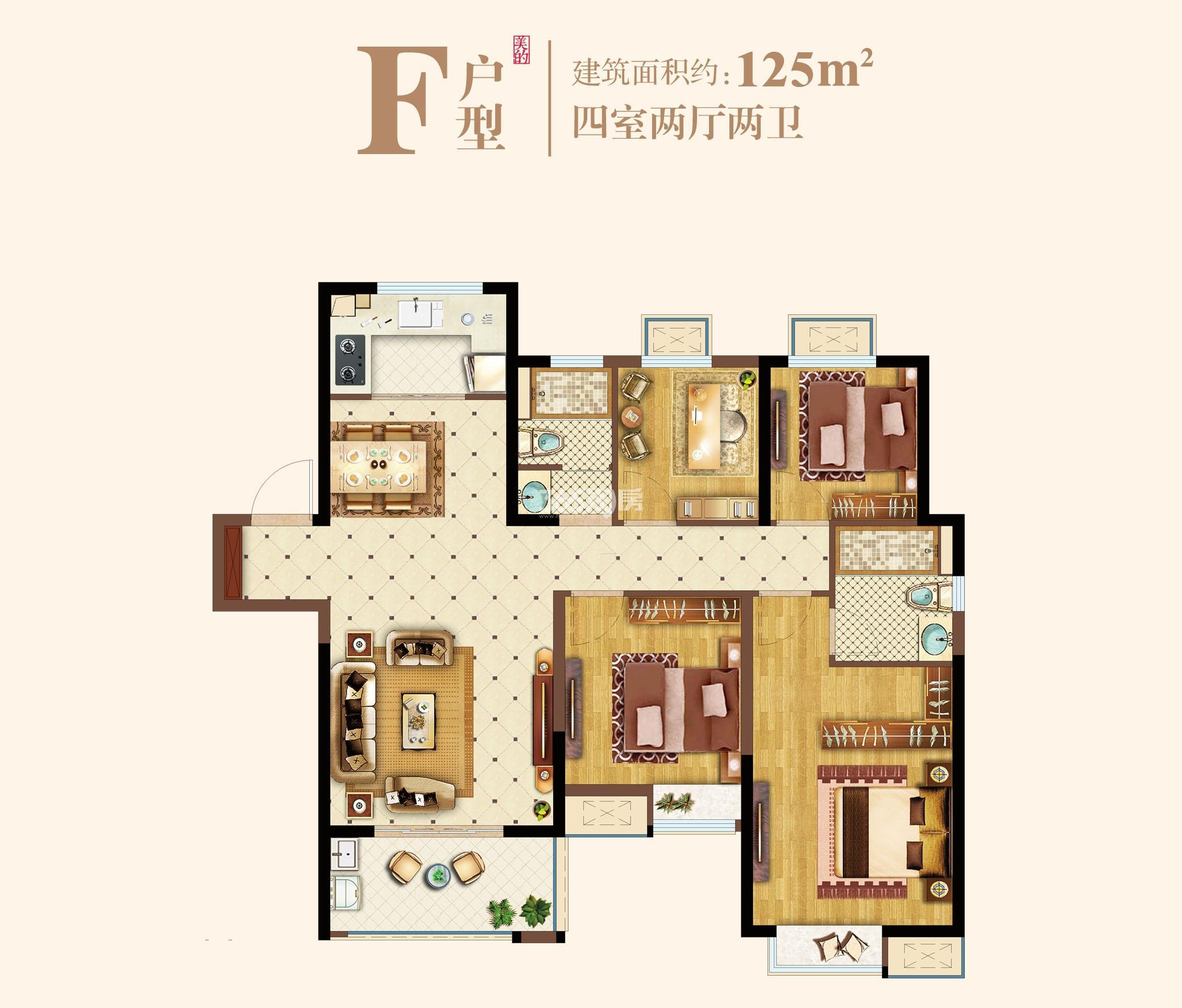 高层F户型125㎡四室两厅两卫