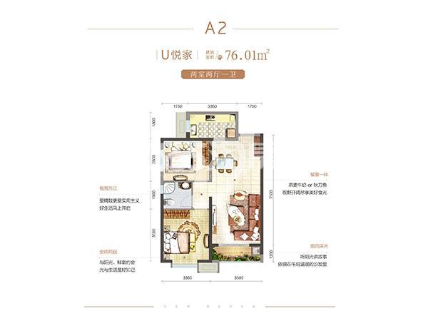 金辉优步花园A2户型两室两厅一厨一卫76.01㎡