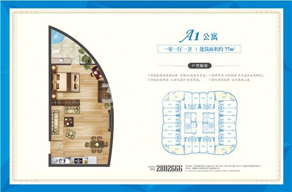 聚云商务广场 A1户型一室一厅一卫77㎡