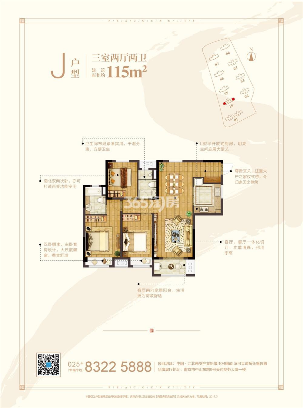 新江北孔雀城二期高层J户型图