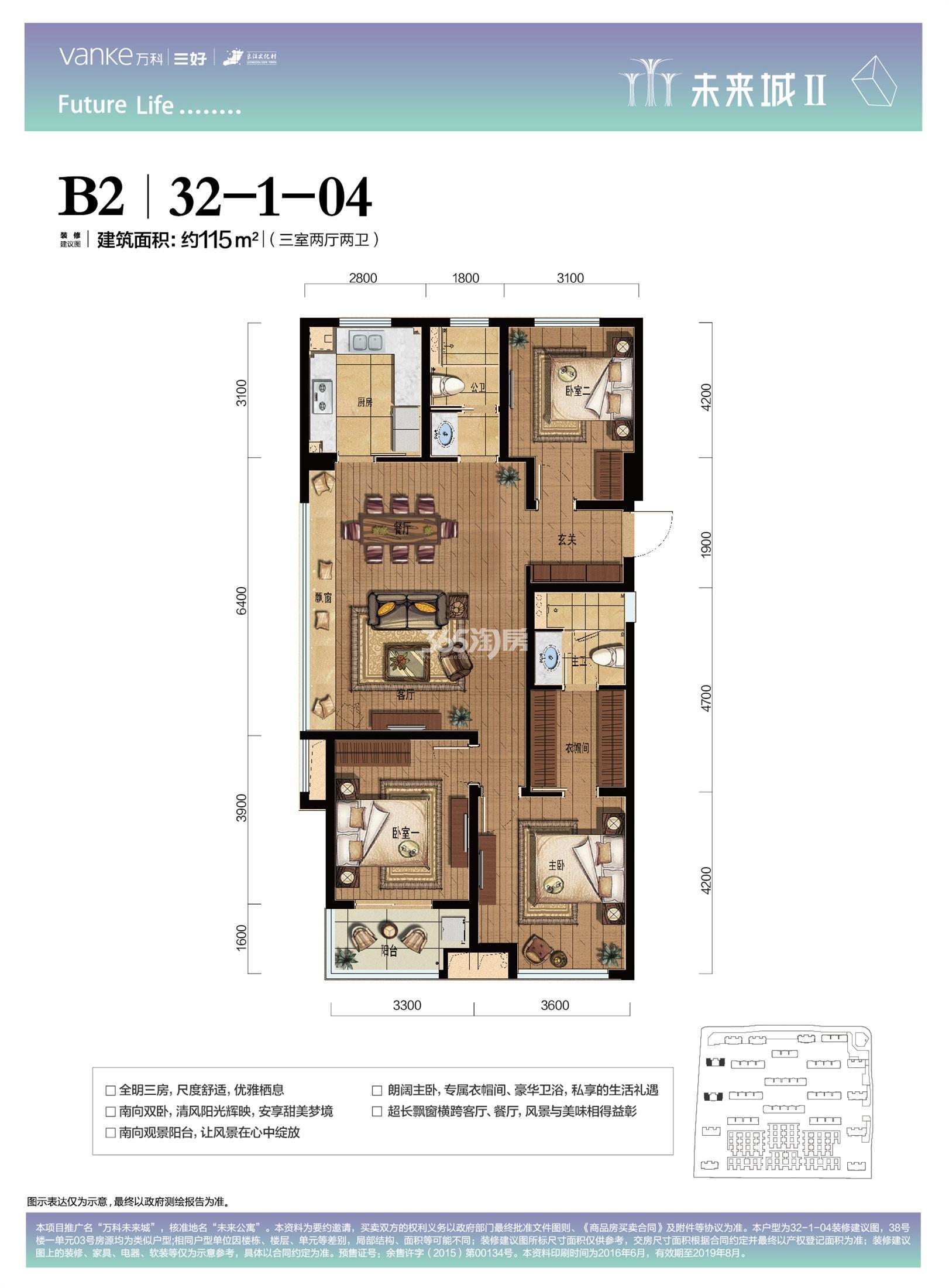未来城二期32、37号楼B2户型 约115㎡