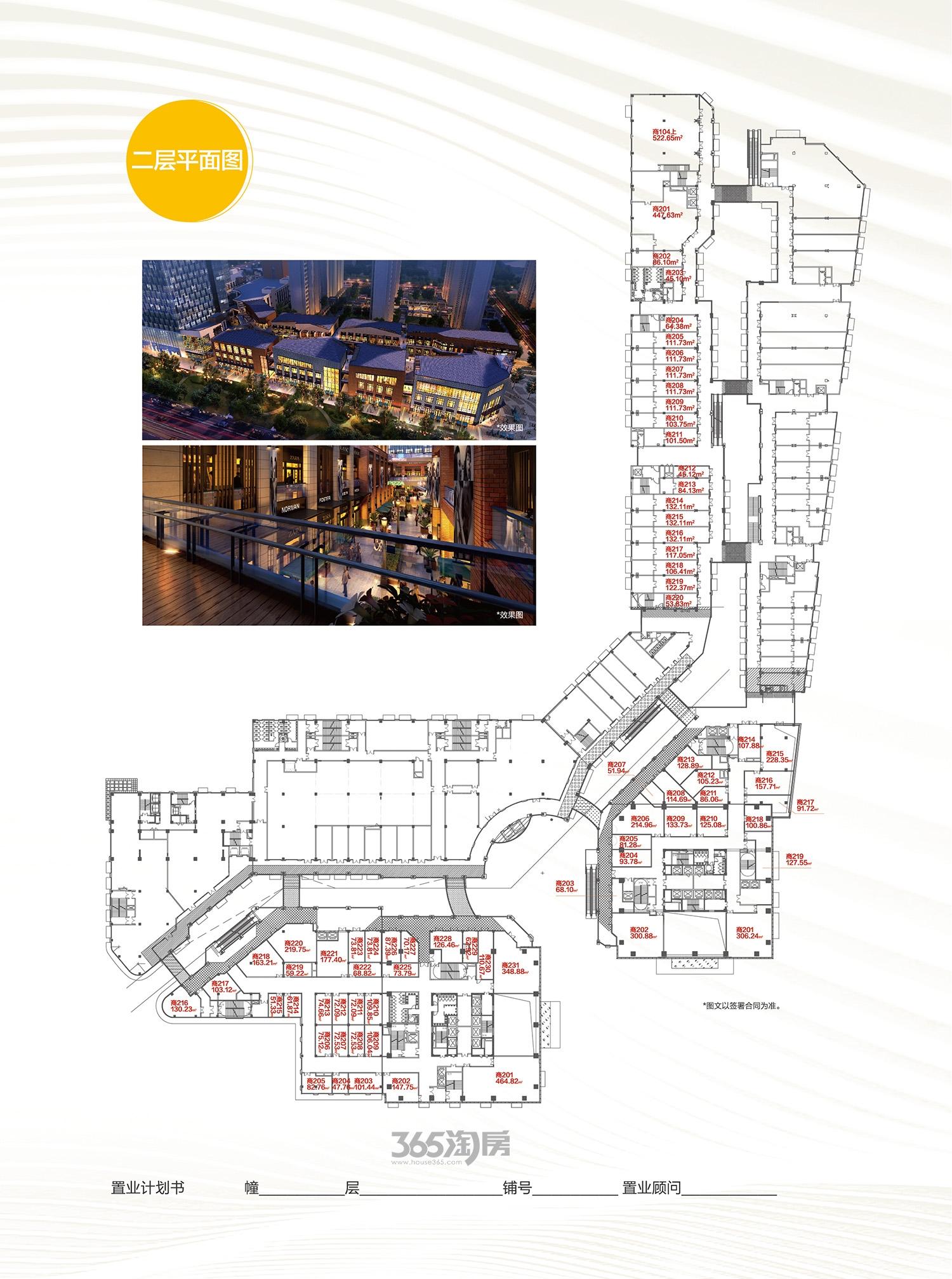 春台街二层平面图