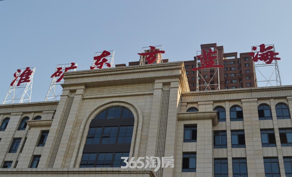 淮矿东方蓝海售楼部外部实景图(2017.3)