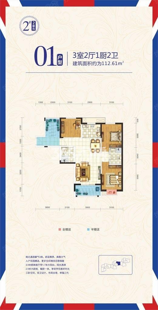 天伦佐治公馆2#楼1单元01户型3室2厅1卫2厨112.61㎡